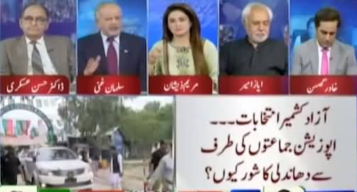 Think Tank (Azad Kashmir Election Results) - 25th July 2021