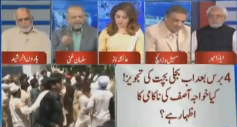 Haroon Rasheed's Analysis on Govt's Strategy to Deal With Load Shedding