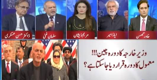 Think Tank (Conspiracies Against Pak China Relations?) - 23rd July 2021
