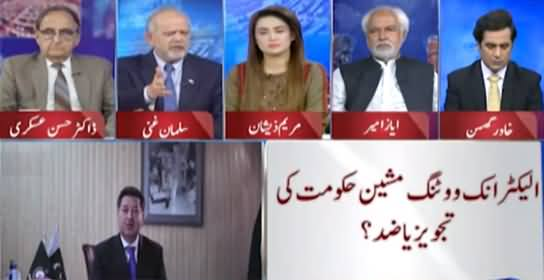 Think Tank (Electronic Voting Issue, Govt Vs ECP) - 10th September 2021