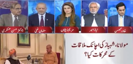 Think Tank (Fazlur Rehman Aur Shahbaz Sharif Ki Mulaqat) - 9th October 2021