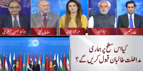 Think Tank (Govt Formation in Afghanistan: Role of Pakistan) - 19th September 2021