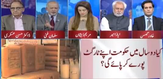 Think Tank (Imran Khan's Reservations Regarding Hunger) - 24th September 2021