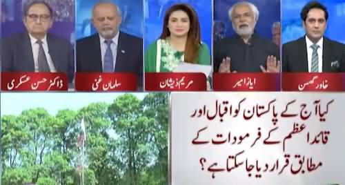 Think Tank (Pakistan Kia Khoya, Kia Paya) - 14th August 2021