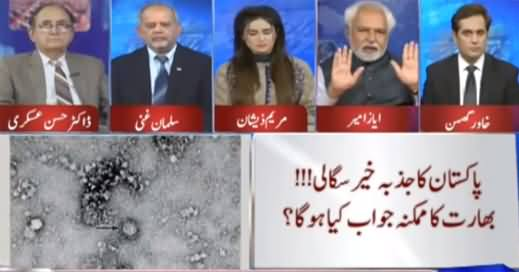 Think Tank (Pakistan's Message to India on Corona Wave) - 25th April 2021