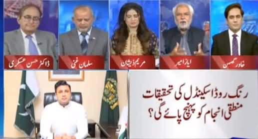 Think Tank (Ring Road Scandal, Other Issues) - 22nd May 2021
