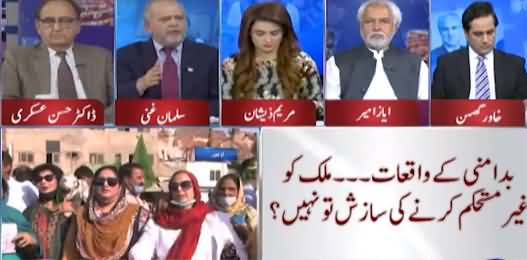 Think Tank (TLP March: Chaotic Situation in Country) - 23rd October 2021