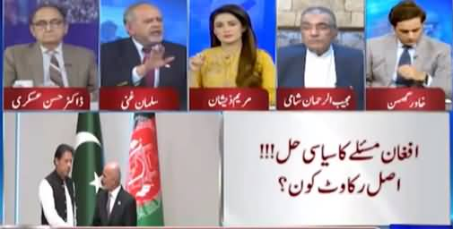Think Tank (What Is The Solution of Afghanistan's Issue) - 16th July 2021