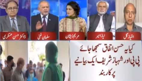 Think Tank (Who Will Lead PMLN, Shahbaz Sharif Or Maryam?) - 23rd April 2021