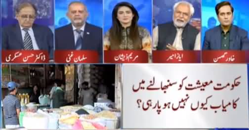 Think Tank (Why Inflation Increased in Ramzan) - 18th April 2021