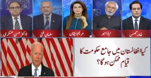 Think Tank (Will Taliban Be Able To Get Acceptance Worldwide) - 20th August 2021