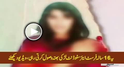 This 16 Years Old Girl (A Student of First Year), Is An Extortionist, Arrested By Police