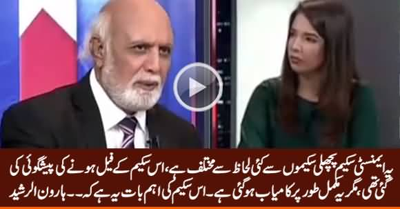 This Amnesty Scheme Is Different From Previous Schemes & It Has Completely Succeeded - Haroon Rasheed