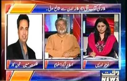 This book is not written by Malala - Syed Talat Hussain Views on Malala's Book