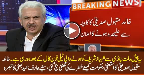 This Development Is After Telephone Call From Pindi to Shehbaz Sharif - Arif Hameed Bhatti