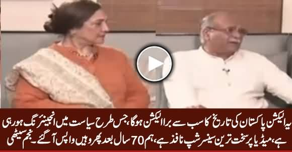 This Election (2018) Will Be The Worst Election of Pakistan's History - Najam Sethi