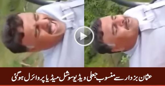 This Fake Video of Nominated CM Punjab Usman Buzdar Is Circulating on Social Media