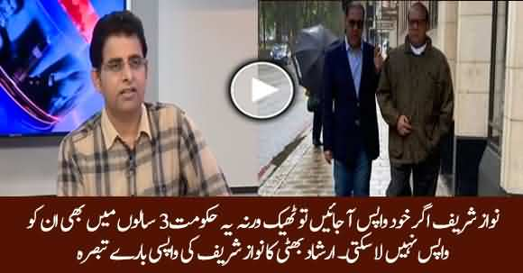 This Govt Can Not Bring Back Nawaz Sharif Without His Consent  - Irshad Bhatti