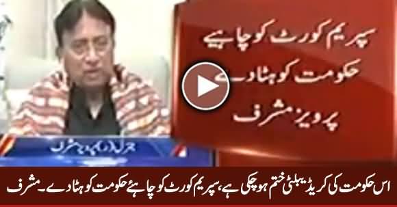 This Govt Has Lost Its Credibility, Supreme Court Should Remove This Govt - Pervez Musharraf