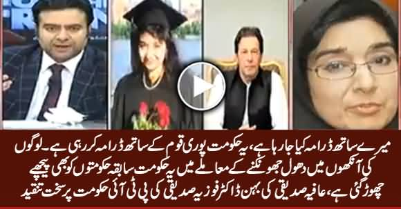 This Govt Is Doing Drama With The Nation - Aafia Siddiqui's Sister Dr. Fauzia Siddiqui Criticizing PTI Govt