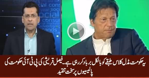 This Govt Is Totally Crushing Middle Class - Faisal Qureshi Criticizing PTI Govt Policies