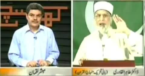 This Govt will Ban Your Program Kharra Sach - Dr. Tahir ul Qadri's Prediction Comes True