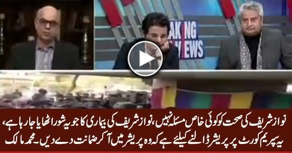 This Hue & Cry About Nawaz Sharif's Health Is Just To Pressurize Supreme Court - Muhammad Malick