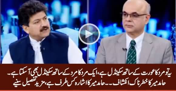 This Is A Scandal of Male With Female, A Scandal of Male With Male Can Be Leaked - Hamid Mir