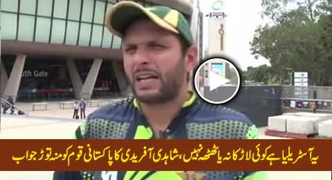This is Australia, Not Larkana Or Thatha, Shahid Afridi's Mouth Breaking Reply to Pakistani Nation