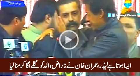 This Is Called A Leader: Watch How Imran Khan Treated With Angry Father