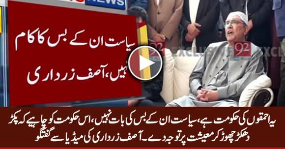 This Is Govt of Idiots, They Don't Know How To Do Politics - Asif Zardari Media Talk