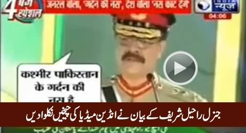 This Is How Indian Media Crying Over General Raheel Sharif's Statement On Kashmir