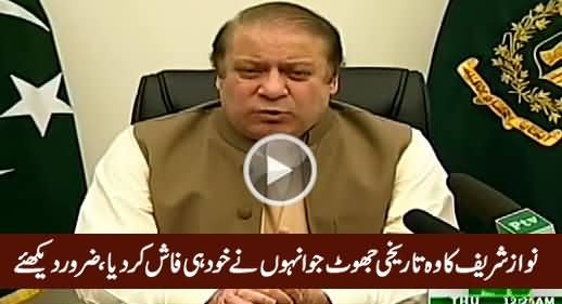 This Is How Nawaz Sharif Fooled The Nation Before Elections, Must Watch