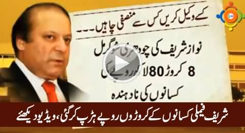 This Is How Sharif Family Sugar Mills Looted Million Rupees of Farmers