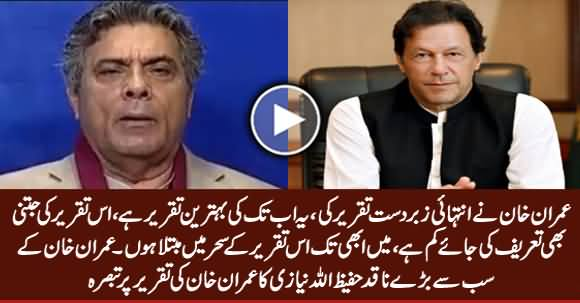 This is Imran Khan's One of The Best Speech - Hafeezullah Niazi Highly Praising Imran Khan's Speech