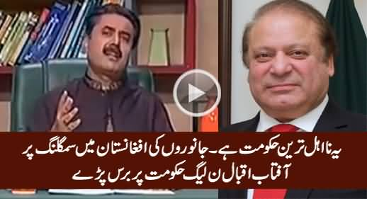 This Is Most Incompetent Govt - Aftab Iqbal Bashing PMLN Govt on The Smuggling of Animals