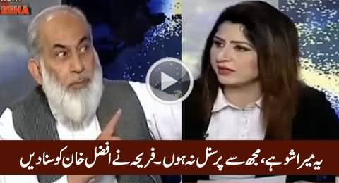 This is My Show, Don't Be Personal With Me - Fareeha Idrees To Afzal Khan