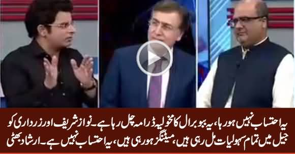 This Is Not Accountability, This Is Babbu Baral's Comedy Drama - Irshad Bhatti