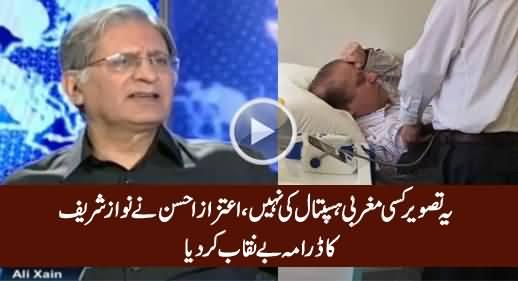 This Is Not Any Western Hospital - Aitzaz Ahsan Exposed Nawaz Sharif's Drama