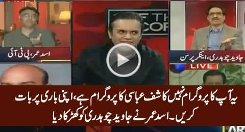 This Is Not Your Program - Asad Umar Shuts The Mouth of Javed Chaudhry