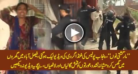 You Will Be Shocked After Watching This Video of Punjab Police (Faisalabad), Really Shameful
