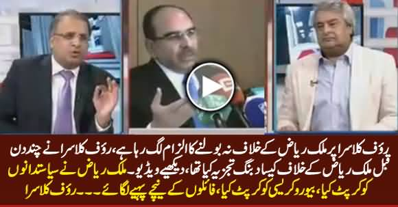 This Is What Rauf Klasra Said About Malik Riaz A Few Days Ago