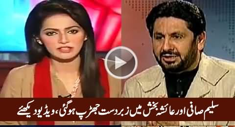 This Is Report Card, Not Your Jirga - Watch Clash Between Ayesha Bakhsh & Saleem Safi