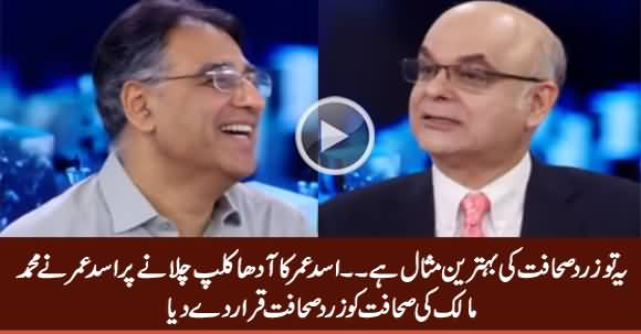 This Is The Best Example of Your Yellow Journalism - Asad Umar to Muhammad Malick