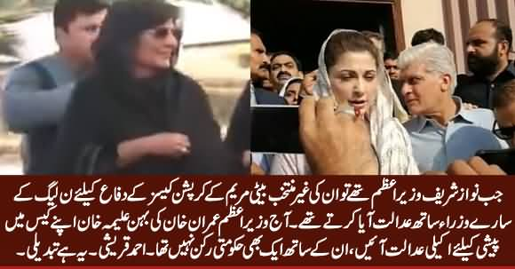 This Is The Change: Feel the Difference Between Aappearance of Maryam Nawaz & Aleema Khan in Court