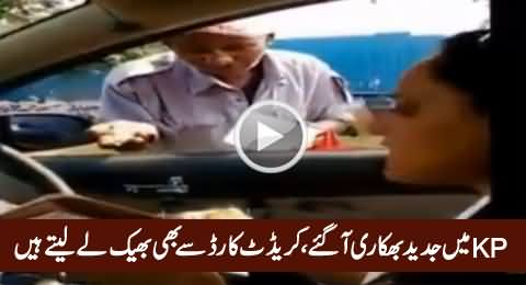 This is The Change: Modern Beggar in KPK Who Accepts Both Cash & Card Payments