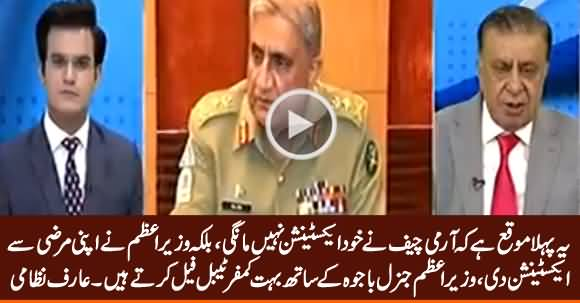 This Is The First Time That Army Chief Didn't Ask For Extension, But PM Gave Itself - Arif Nizami