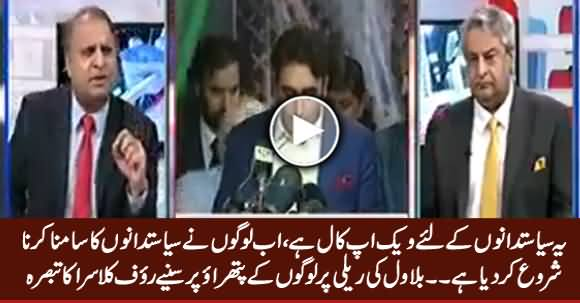 This Is Wakeup Call For Politicians - Rauf Klasra Comments on People Thrown Stones on Bilawal's Rally