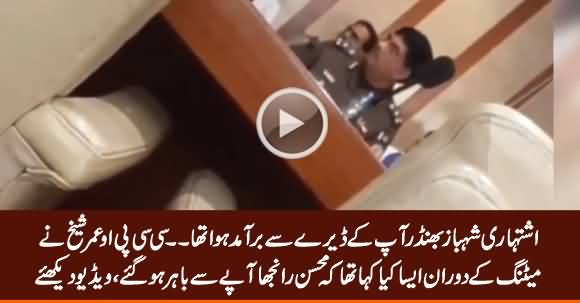 This Is What CCPO Umar Sheikh Said About Mohsin Ranjha in Meeting Which Made Him Hyper