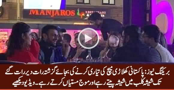 This Is What Pakistani Cricket Players Were Doing Last Night Before Match With India